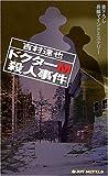 ドクターM殺人事件 (ジョイ・ノベルス)
