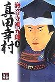 真田幸村〈上〉 (人物文庫)