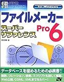 ファイルメーカーPro6スーパーリファレンスfor Windows (スーパーリファレンス・シリーズ)