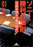 ソニー・勝利の法則―小説「井深大と盛田昭夫」 (光文社文庫)
