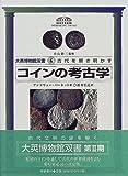 コインの考古学―古代を解き明かす (大英博物館双書)
