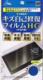 PSP液晶保護フィルム キズ自己修復フィルムHG(サイバー)