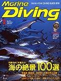Marine Diving ( マリンダイビング ) 2010年 02月号 [雑誌]