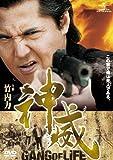神威~カムイ~ ギャング・オブ・ライフ 1 [DVD]