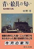 青い絵具の匂い—松本竣介と私 (中公文庫)