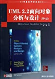 img - for Foreign computer science classic textbook: UML 2.2 Object-Oriented Analysis and Design (4th Edition)(Chinese Edition) book / textbook / text book