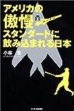 アメリカの傲慢スタンダードに飲み込まれる日本