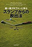 超一流ゴルファーに学ぶスランプからの脱出法