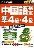 これで合格!中国語検定 準4級・4級完全マスター