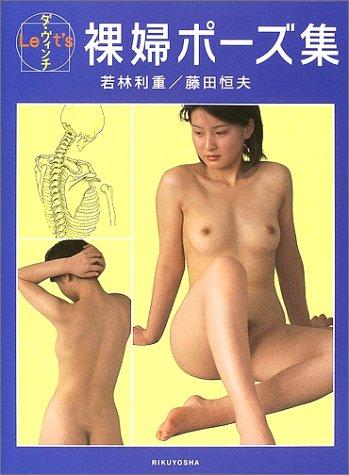 裸婦ポーズ集―Let'sダ・ヴィンチ