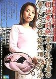 団地妻悶絶 単身赴任者の妻たちの性欲処理の方法 【RADD-202】 [DVD]