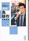 常務 島耕作(1) (講談社漫画文庫 ひ 1-70)