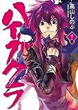 ハイガクラ 2 (IDコミックス ZERO-SUMコミックス)