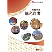 観光白書〈平成24年版〉