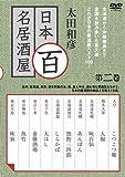 太田和彦の百名居酒屋 第二巻 [DVD]