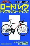 ロードバイクトラブルシューティング―一発解決!