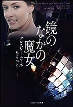 鏡のなかの魔女 (ソフトバンク文庫)