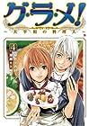グ・ラ・メ! ~大宰相の料理人~ 第4巻 2007年12月08日発売