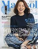 Marisol(マリソル) 2016年 05 月号 [雑誌]