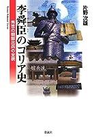 李舜臣のコリア史: 秀吉の朝鮮出兵の全貌 (Korean Historical Stories)