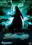 魔法使いの弟子 [DVD]