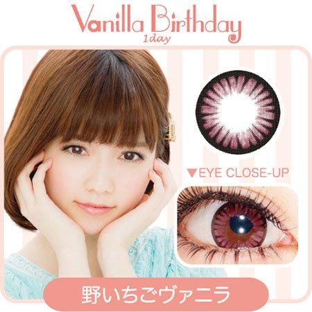 ヴァニラバースデー Vanilla Birthday 野いちごヴァニラ