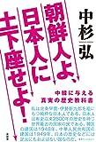 朝鮮人よ日本人に土下座せよ (SEIRINDO BOOKS)