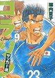 コラソン サッカー魂 9 <完>