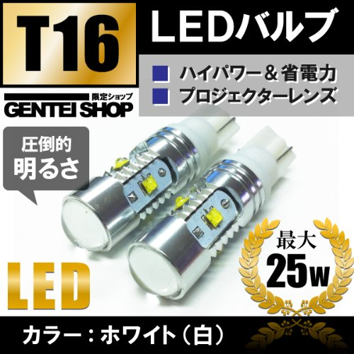 【強力 SMD】 トヨタ エスティマ MCR/ ACR30/40系 バックライト T16 LED 12V 30W ホワイト(白) [平成11.12-15.4]
