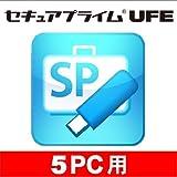 セキュアプライム UFE (USBファイル暗号) フォルダ版 5ライセンス [ダウンロード]