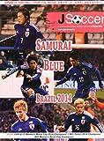 J Soccer Magazine (ジェイサッカーマガジン) 2014年 07月号 [雑誌]