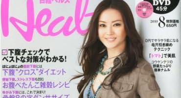 日経 Health (ヘルス) 2010年 08月号 [雑誌]