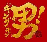 関ジャニ∞「キング オブ 男!」