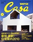 Casa BRUTUS (カーサ・ブルータス) 2010年 02月号 [雑誌]