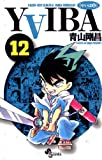 YAIBA(12) (少年サンデーコミックス)