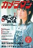 カメラマン 2010年 01月号 [雑誌]