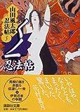 くノ一忍法帖 山田風太郎忍法帖(5) (講談社文庫)
