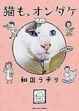 猫も、オンダケ (角川コミックス)