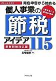 青色申告から始める個人事業の節税アイデア115[最新税制対応版] (お金の実務シリーズ)
