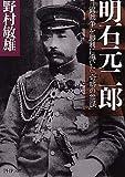 明石元二郎―日露戦争を勝利に導いた「奇略の参謀」