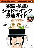 多読・多聴・シャドーイング最速ガイド―暗記も辞書も不要!英語力アップ!! (Gakken Mook 英語耳&英語舌シリーズ 5)