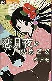 恋月夜のひめごと  / タアモ のシリーズ情報を見る
