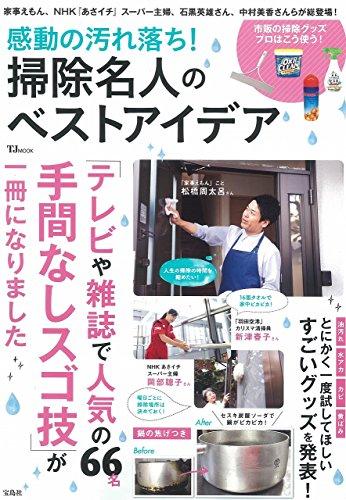 感動の汚れ落ち! 掃除名人のベストアイデア (TJMOOK)