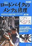 自分でできるロードバイクのメンテ&修理—虎の巻 (ヤエスメディアムック—CYCLE SPORTS (145))