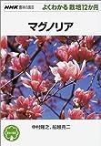 マグノリア (NHK趣味の園芸よくわかる栽培12か月)