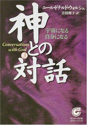神との対話〈3〉宇宙になる自分になる (サンマーク文庫) -