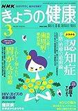 NHK きょうの健康 2007年 03月号 [雑誌]