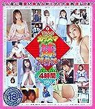 15人のカリスマ妹アイドル4時間 [DVD]