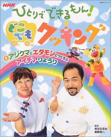 NHKひとりでできるもん!どこでもクッキング (1) (NHKシリーズ)