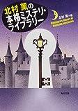 北村薫の本格ミステリ・ライブラリー (角川文庫)